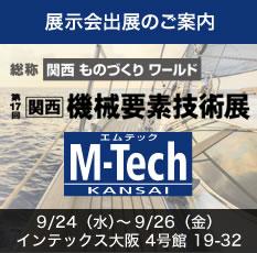 「第17回関西機械要素技術展」出展のご案内