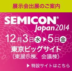 「SEMICON Japan 2014」出展のご案内
