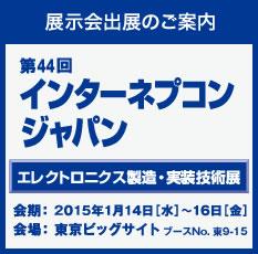 「インターネプコン ジャパン 2015」出展のご案内
