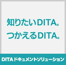 smart DITA