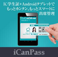 出席管理システム iCanPass