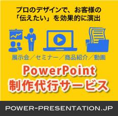 「パワープレゼンテーション」パワーポイント制作代行サービス