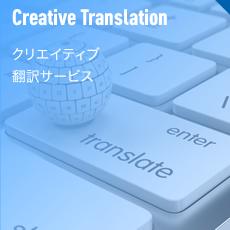 クリエイティブ翻訳サービス