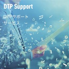 DTPサポートサービス