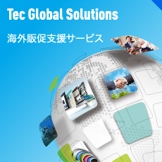 Tec Global Solution 海外販促支援サービス