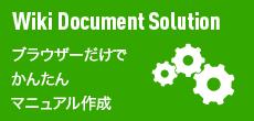 Wikiドキュメントソリューション WikiWorks導入をまるごとサポート