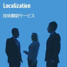 Technical translation 技術翻訳サービス