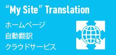 Myサイト翻訳 自動翻訳クラウドサービス