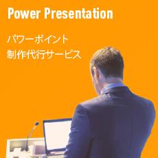 Power Presentation パワーポイント制作代行