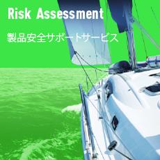 Risk Assessment 製品安全サポートサービス