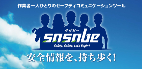 sasabe(サザビー)